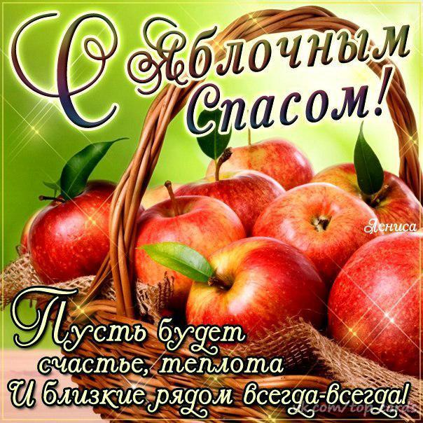 Открытки с поздравлениями яблочного спаса 100