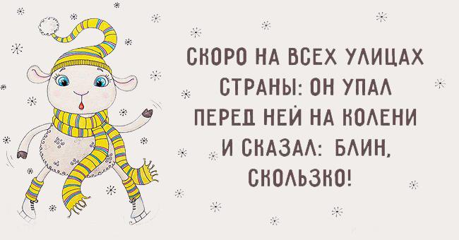 Скачать прикольные и красивые картинки: Смешные картинки про зиму на  fun.tochka.net