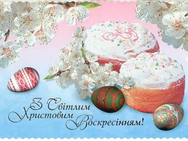 С пасхой открытки на украинском языке, лет
