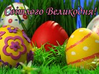 Світлого Великодня