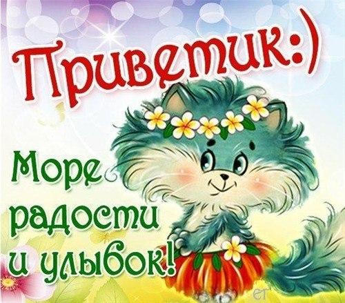 Позитивная открытка с приветом