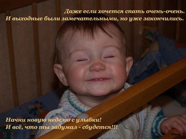Начни рабочую неделю с улыбки