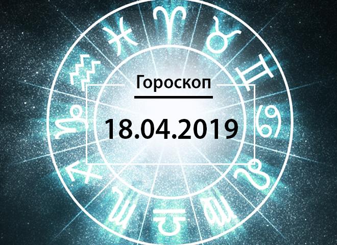 Гороскоп на апрель 2019