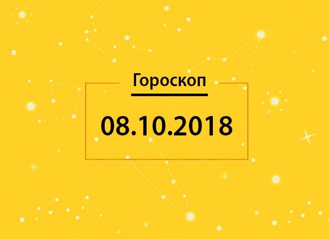 Гороскоп на сьогодні, 8 жовтня 2018 року, для всіх знаків Зодіаку