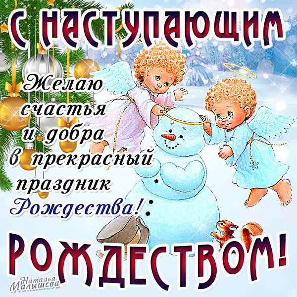 С Наступающим Рождеством