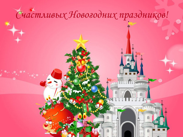 Счастливых Новогодних праздников!