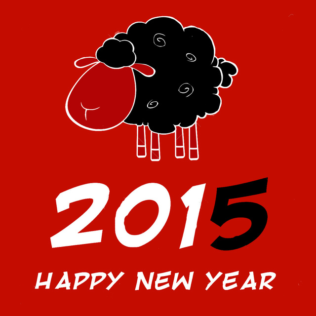 Прикольная открытка с Новы годом овцы 2015