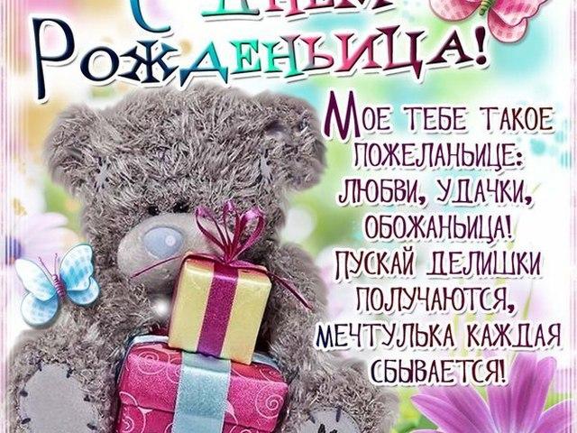 Поздравление с днем рождения подростка девочки