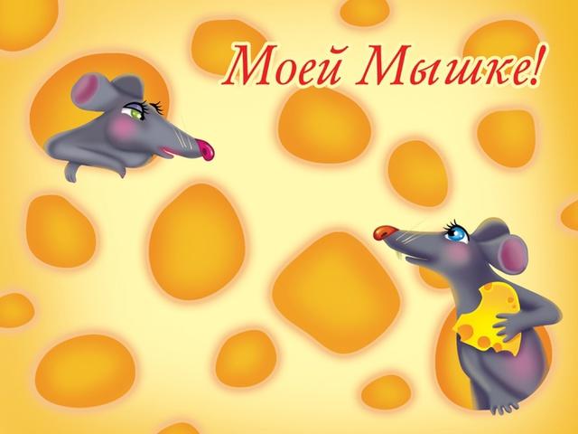 Для любимой мышки
