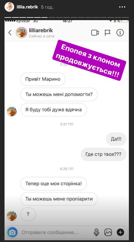 Фейковая страница Лилии Ребрик в Instagram