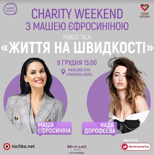 Charity Weekend. Public talk