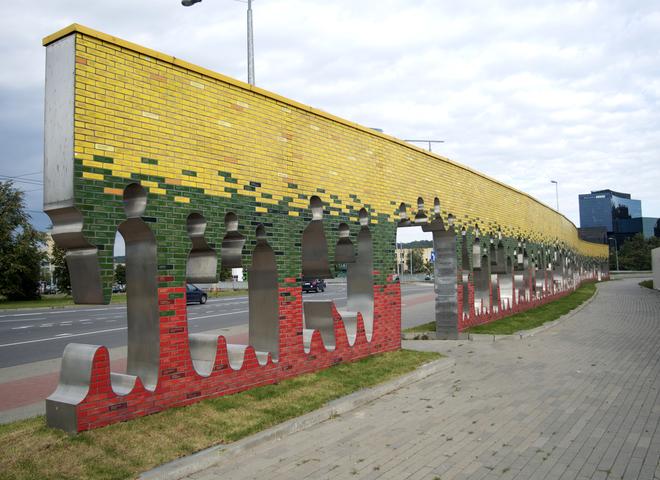 "Стена ""Путь свободы"" (Вильнюс)"
