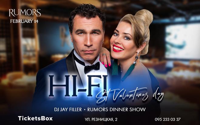 Концерт легендарной группы Hi-Fi на День святого Валентина в Киеве