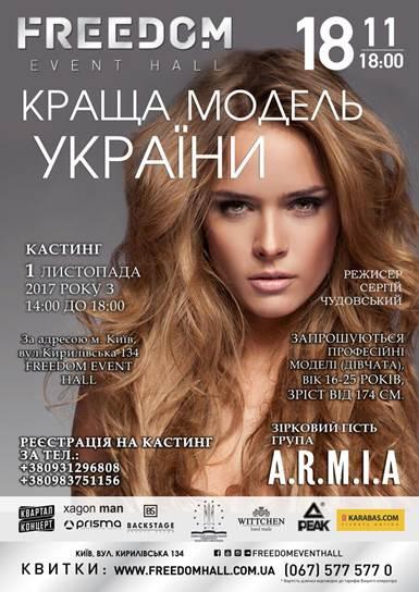 """Международный конкурс профессиональных моделей """"Лучшая модель Украины 2017"""""""