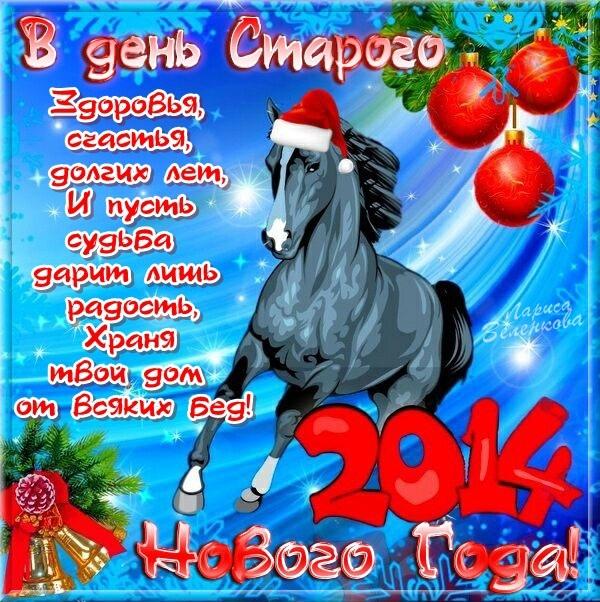 Открытки на Старый Новый год