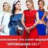 Євробачення 2017: хто стане ведучою шоу (голосування)