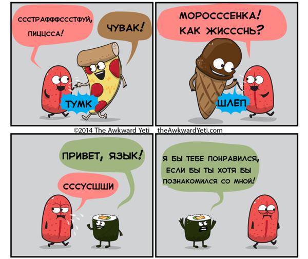 Подборка комиксов про органы