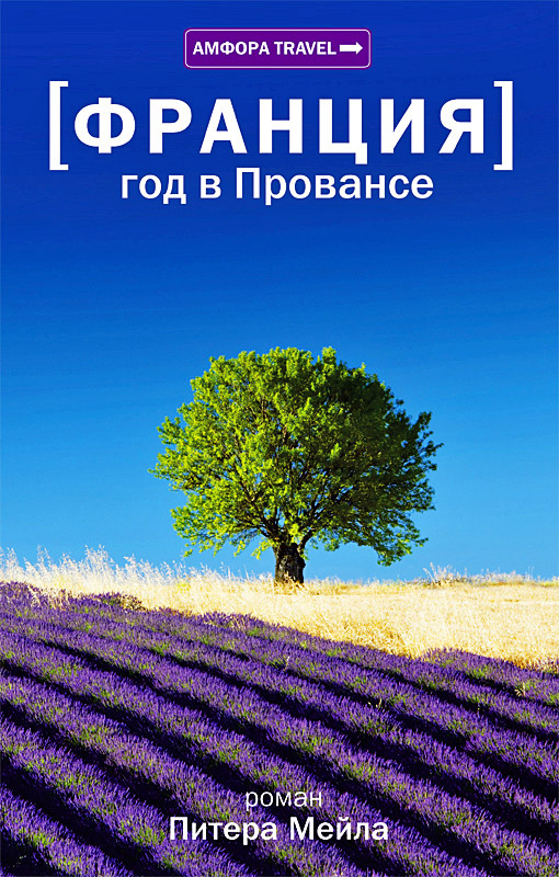 13 лучших книг о путешествиях