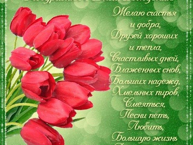 Стихи поздравление с днем рождения женщине в стихах красивые 946