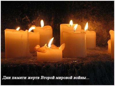 Дни памяти и примирения, посвященные памяти жертв Второй мировой войны