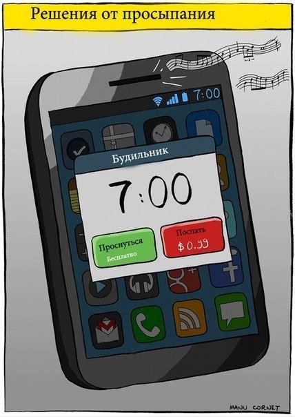 Прикол про правильный будильник