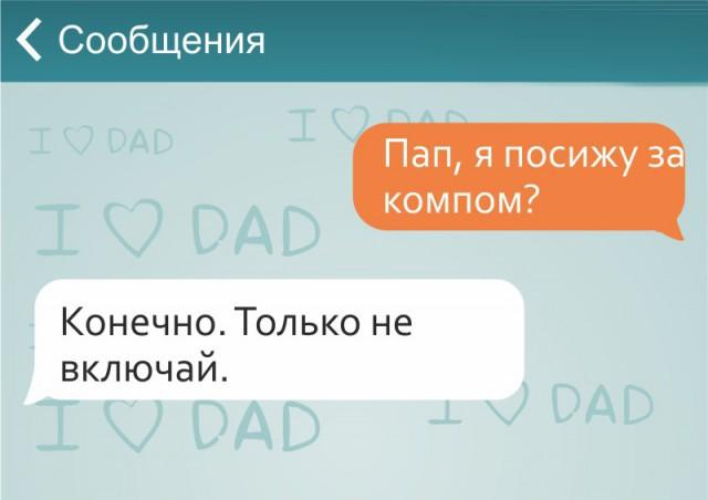 Смешные переписки с папами