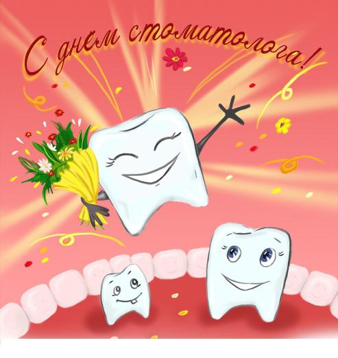 Поздравление с днем стоматолога фото 821