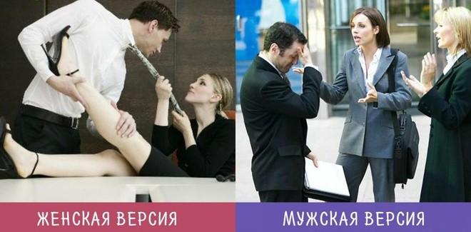 Мужской и женский взгляд на вещи