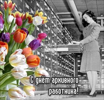 С Днем архивного работника