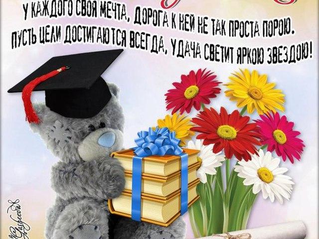 С днем студента голосовые поздравления