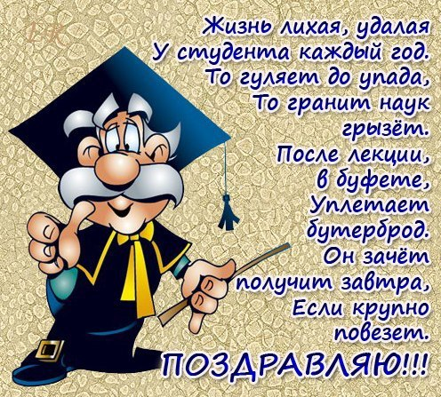 Поздравления ко дню студента
