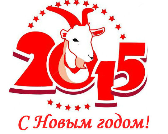С Новым годом козы