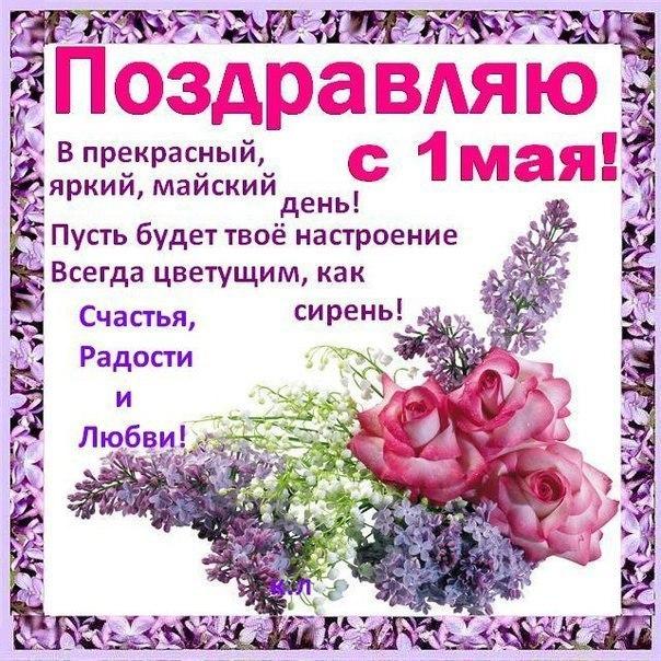 С 1 мая поздравления всем