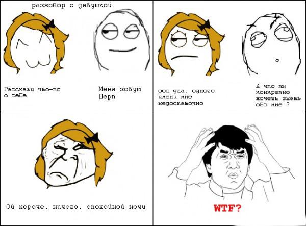 Женская логика в фууу комиксах