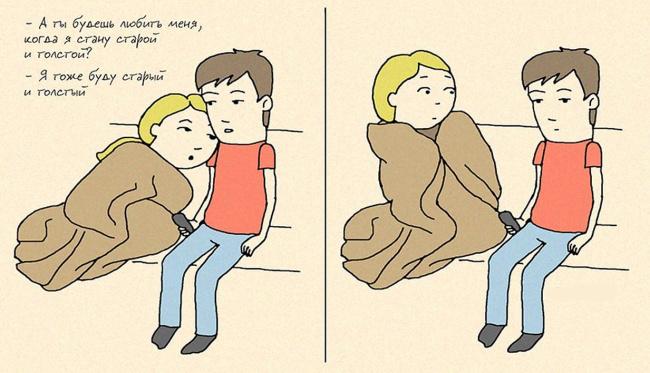 Семейная жизнь в комиксах