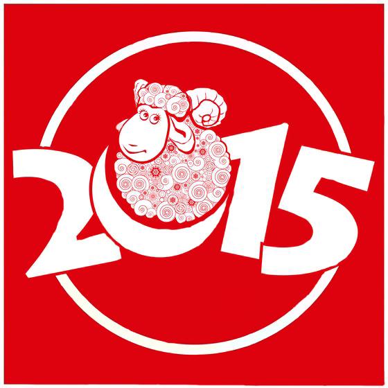 Милая открытка на Новый год овцы