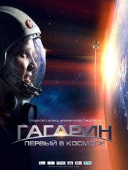 Гагарін: Перший у космосі