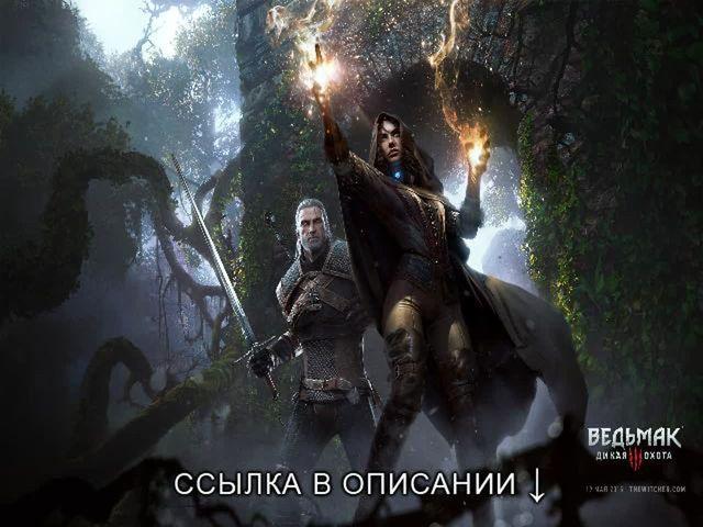 ведьмак 3 как запустить новую игру видео поиск проститутки Челябинске
