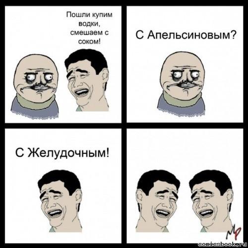 Комикс про водку