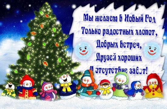 Пожелания на Новый 2014 год