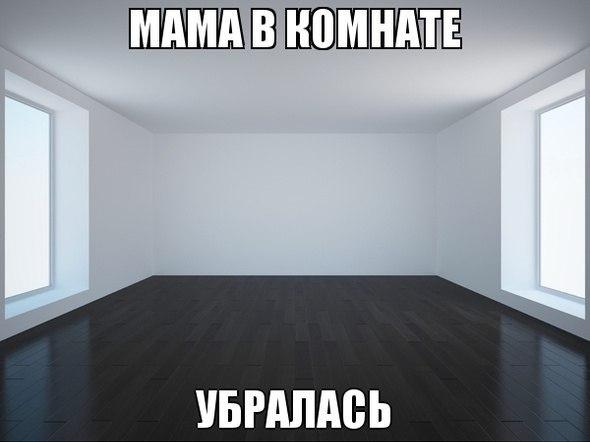 Идеальная комната после мамы
