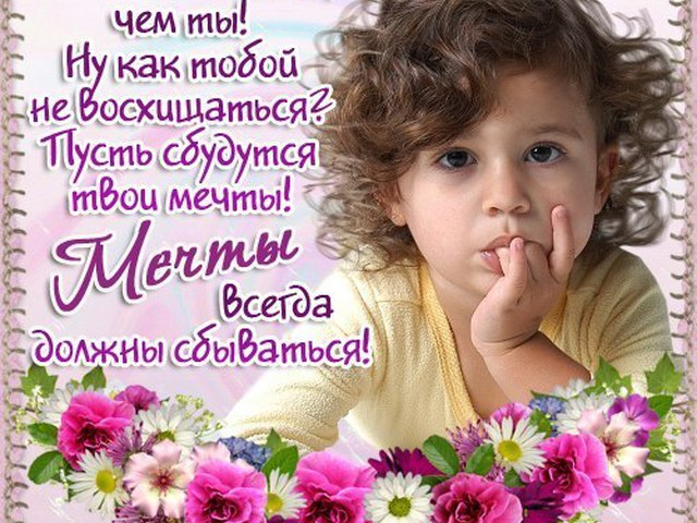 Милое поздравление девочке