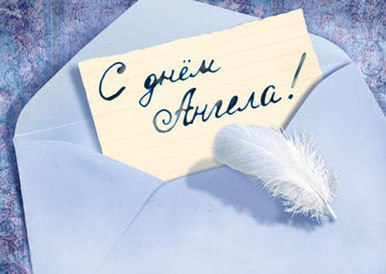 Милые открытки ко дню ангела