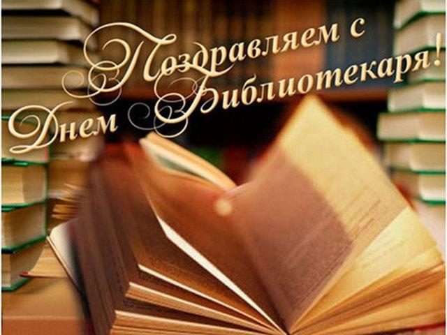 Картинка с поздравлением дня библиотекаря, сладкого утра днем