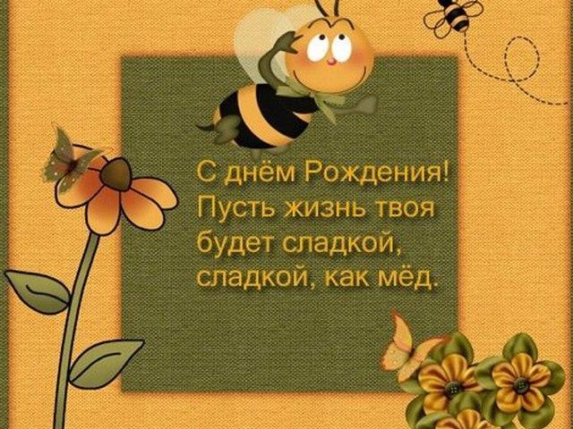 С днем рождения открытка с пчелками, магазин картинки цветы