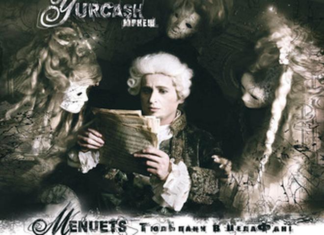 Альбом группы Юркеш