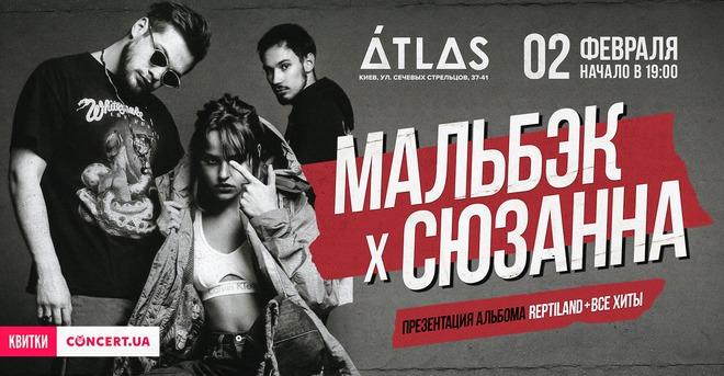 Куди піти в Києві у вихідні: 2 - 3 лютого