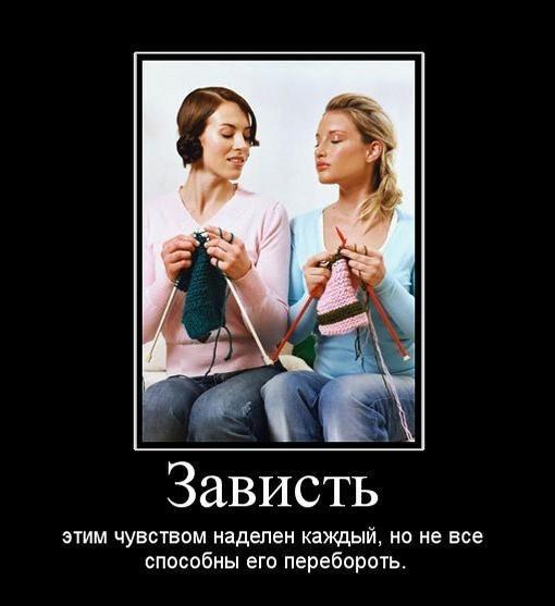 Женская зависть