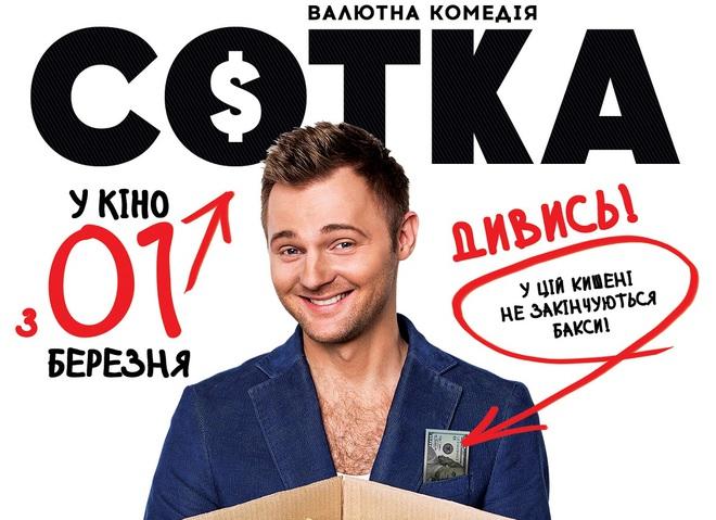 """В кінотеатрі """"Оскар""""відбулася гала-прем'єра української комедії """"Сотка"""""""