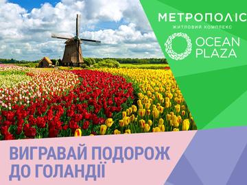 Твой шанс: выиграй поездку в Голландию!